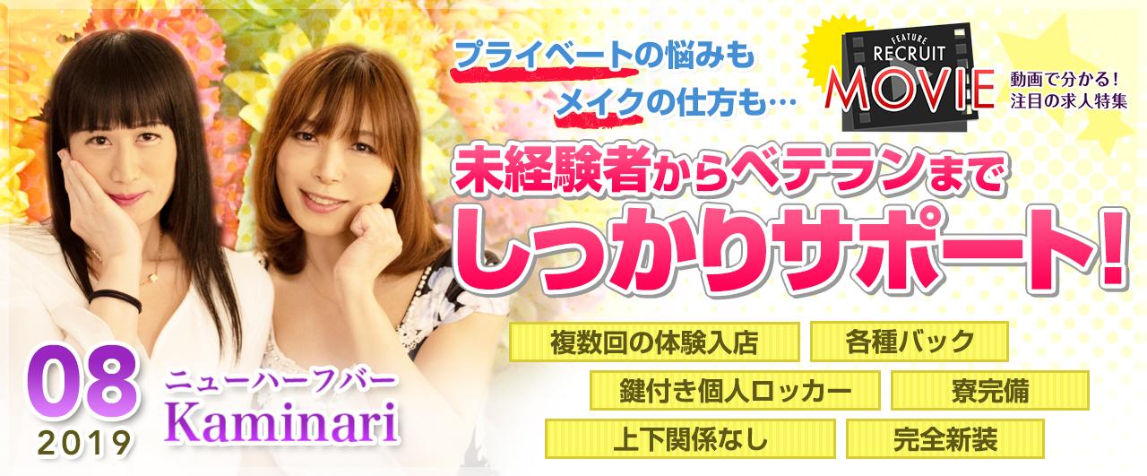 動画で分かる!注目の求人特集 女装子・ニューハーフ専門ヘルス「LIBE東京」